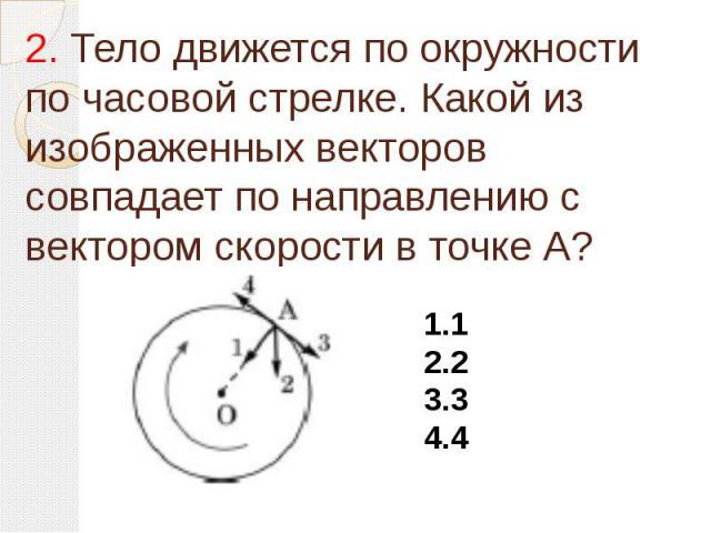 2. Тело движется по окружности по часовой стрелке. Какой из изображенных векторов совпадает по направлению с вектором скорости в точке А?