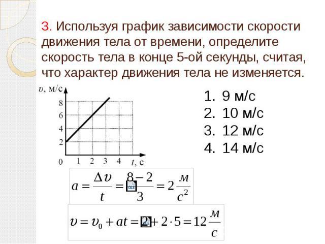 3. Используя график зависимости скорости движения тела от времени, определите скорость тела в конце 5-ой секунды, считая, что характер движения тела не изменяется.