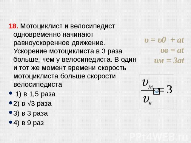υ = υ0 + at υв = at υм = 3at