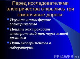 Изучать атмосферное электричество Изучать атмосферное электричество Понять как п