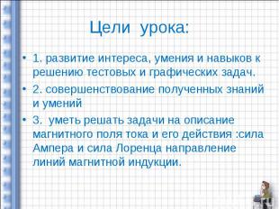 1. развитие интереса, умения и навыков к решению тестовых и графических задач. 1