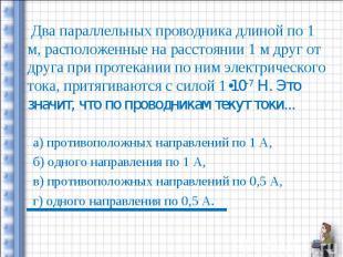 а) противоположных направлений по 1 А, а) противоположных направлений по 1 А, б)
