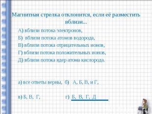 А) вблизи потока электронов, А) вблизи потока электронов, Б) вблизи потока атомо