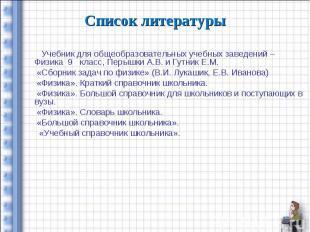 Учебник для общеобразовательных учебных заведений – Физика 9 класс, Перышки А.В.