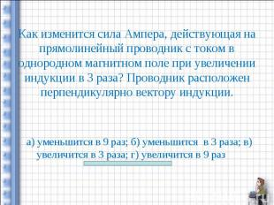 а) уменьшится в 9 раз; б) уменьшится в 3 раза; в) увеличится в 3 раза; г) увелич