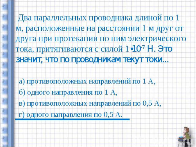 а) противоположных направлений по 1 А, а) противоположных направлений по 1 А, б) одного направления по 1 А, в) противоположных направлений по 0,5 А, г) одного направления по 0,5 А.