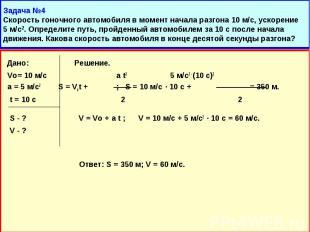 Дано: Решение. Дано: Решение. Vo= 10 м/с a t2 5 м/с2 · (10 с)2 а = 5 м/с2 S = Vo