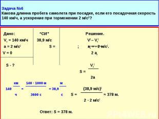 """Дано: """"СИ"""" Решение. Дано: """"СИ"""" Решение. Vо = 140 км/ч 38,9 м/с V2 – Vo2 а = 2 м/"""