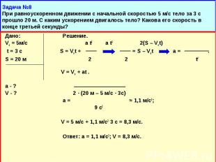 Дано: Решение. Дано: Решение. Vо = 5м/с a t2 a t2 2(S – Vot) t = 3 c S = Vot + =