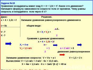 Дано: Решение. Дано: Решение. х = 4 + 1,5t + t2 Запишем уравнение равноускоренно