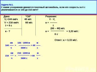 """Дано """"СИ"""" Решение: Дано """"СИ"""" Решение: Vo=144 км/ч 40 м/с V - Vo V = 216 км/ч 60"""