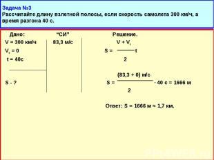 """Дано: """"СИ"""" Решение. Дано: """"СИ"""" Решение. V = 300 км/ч 83,3 м/с V + Vo Vo = 0 S ="""