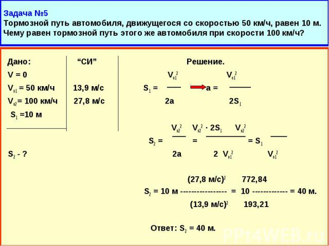 """Дано: """"СИ"""" Решение. Дано: """"СИ"""" Решение. V = 0 Vo12 Vo12 Vo1 = 50 км/ч 13,9 м/с S1 = a = Vo2 = 100 км/ч 27,8 м/с 2a 2S1 S1 =10 м Vo22 Vo22 · 2S1 Vo22 S2 = = = S1 S2 - ? 2a 2 Vo12 Vo12 (27,8 м/с)2 772,84 S2 = 10 м ----------------- = 10 ------------- …"""