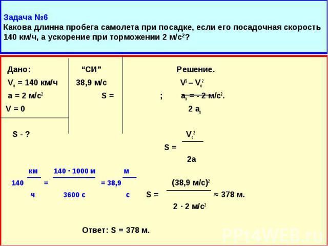 """Дано: """"СИ"""" Решение. Дано: """"СИ"""" Решение. Vо = 140 км/ч 38,9 м/с V2 – Vo2 а = 2 м/с2 S = ; ax = - 2 м/с2. V = 0 2 ax S - ? Vo2 S = 2а км 140 · 1000 м м 140 = = 38,9 (38,9 м/с)2 ч 3600 с с S = ≈ 378 м. 2 · 2 м/с2 Ответ: S = 378 м."""
