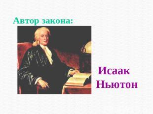 Исаак Ньютон Исаак Ньютон