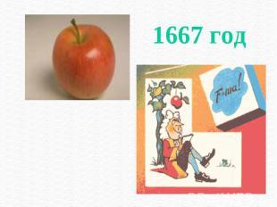 1667 год 1667 год