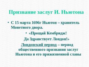 С 15 марта 1696г Ньютон – хранитель Монетного двора. С 15 марта 1696г Ньютон – х