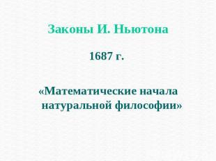 1687 г. 1687 г. «Математические начала натуральной философии»