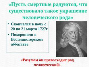 Скончался в ночь с 20 на 21 марта 1727г Скончался в ночь с 20 на 21 марта 1727г