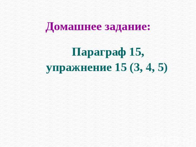 Параграф 15, Параграф 15, упражнение 15 (3, 4, 5)