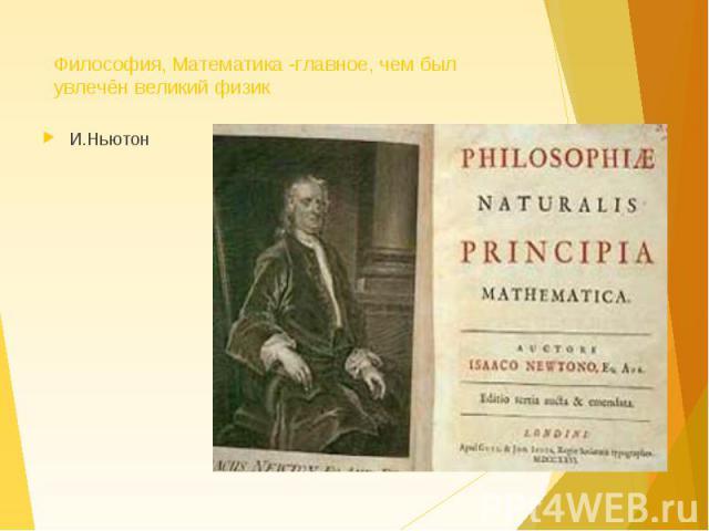 И.Ньютон И.Ньютон
