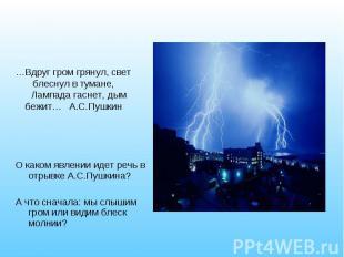 О каком явлении идет речь в отрывке А.С.Пушкина? О каком явлении идет речь в отр
