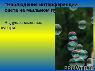 """""""Наблюдение интерференции света на мыльном пузыре"""". Выдуваю мыльные пузыри:"""