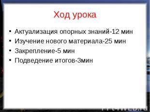 Актуализация опорных знаний-12 мин Актуализация опорных знаний-12 мин Изучение н