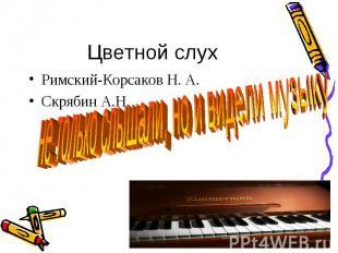 Римский-Корсаков Н. А. Римский-Корсаков Н. А. Скрябин А.Н.