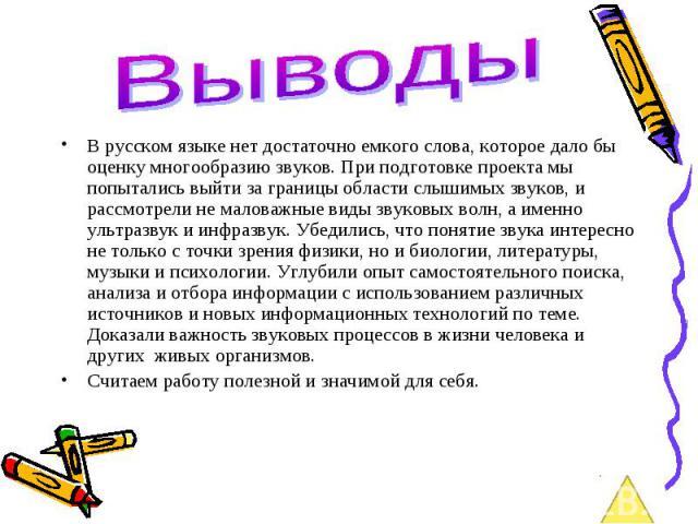 В русском языке нет достаточно емкого слова, которое дало бы оценку многообразию звуков. При подготовке проекта мы попытались выйти за границы области слышимых звуков, и рассмотрели не маловажные виды звуковых волн, а именно ультразвук и инфразвук. …
