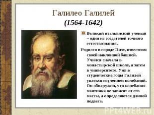 Великий итальянский ученый – один из создателей точного естествознания. Великий