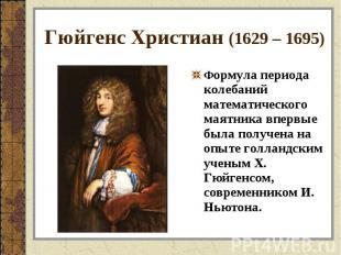 Формула периода колебаний математического маятника впервые была получена на опыт