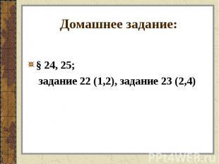 § 24, 25; задание 22 (1,2), задание 23 (2,4)