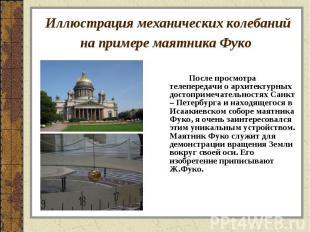 После просмотра телепередачи о архитектурных достопримечательностях Санкт – Пете