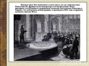Вначале опыт был выполнен в узком кругу, но так заинтересовал Наполеона III, фра
