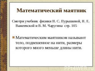 Смотри учебник физики Н. С. Пурышевой, Н. Е. Важеевской и В. М. Чаругина стр. 10