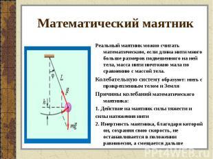 Реальный маятник можно считать математическим, если длина нити много больше разм