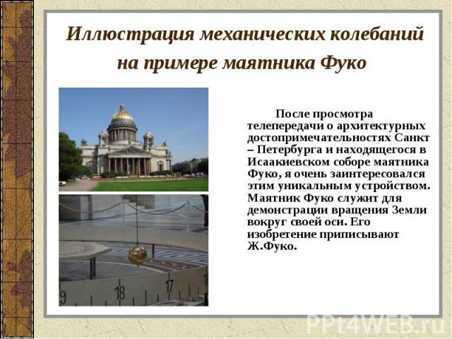 После просмотра телепередачи о архитектурных достопримечательностях Санкт – Петербурга и находящегося в Исаакиевском соборе маятника Фуко, я очень заинтересовался этим уникальным устройством. Маятник Фуко служит для демонстрации вращения Земли вокру…