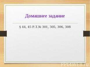 § 44, 45 Р.Т.№ 301, 305, 306, 308 § 44, 45 Р.Т.№ 301, 305, 306, 308