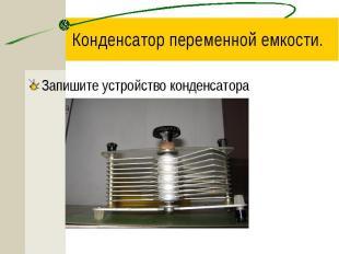 Запишите устройство конденсатора Запишите устройство конденсатора