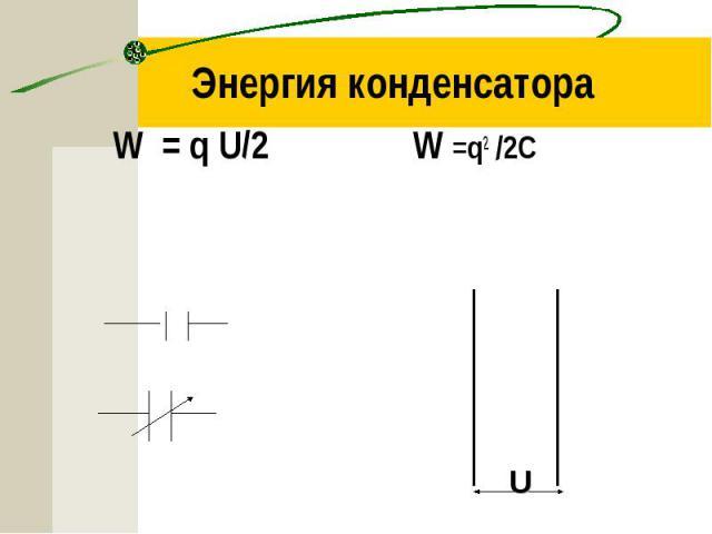 W = q U/2 W =q2 /2C W = q U/2 W =q2 /2C