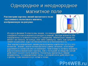 Рассмотрим картину линий магнитного поля Рассмотрим картину линий магнитного пол
