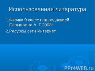 1.Физика 9 класс под редакцией Перышкина А .Г.2008г 1.Физика 9 класс под редакци