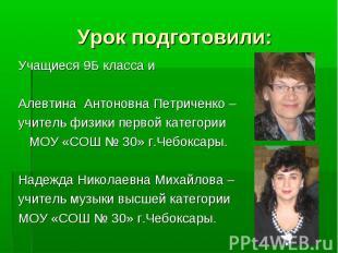 Учащиеся 9Б класса и Учащиеся 9Б класса и Алевтина Антоновна Петриченко – учител