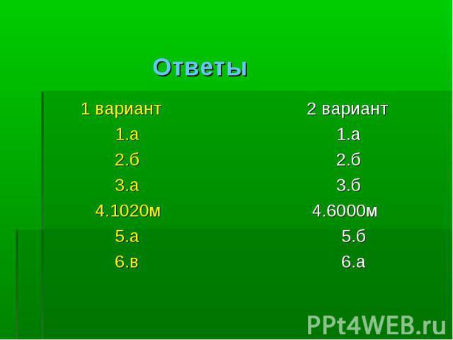 1 вариант 1 вариант 1.а 2.б 3.а 4.1020м 5.а 6.в