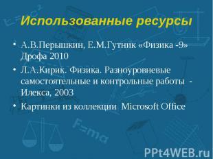 А.В.Перышкин, Е.М.Гутник «Физика -9» Дрофа 2010 А.В.Перышкин, Е.М.Гутник «Физика
