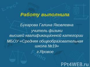 Бухарова Галина Яковлевна учитель физики высшей квалификационной категории МБОУ