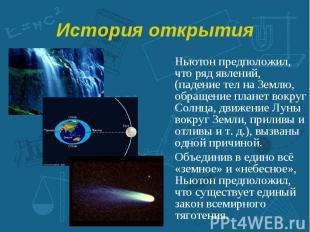 Ньютон предположил, что ряд явлений, (падение тел на Землю, обращение планет вок