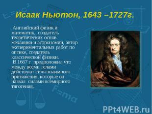 Английский физик и математик, создатель теоретических основ механики и астрономи