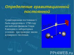 Гравитационная постоянная G была определена в 1798 году английским физиком Генри